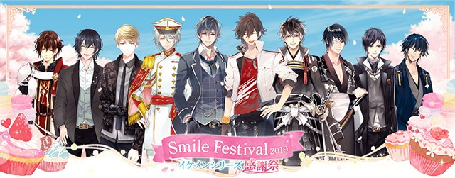 SMILE FESTIVAL2019