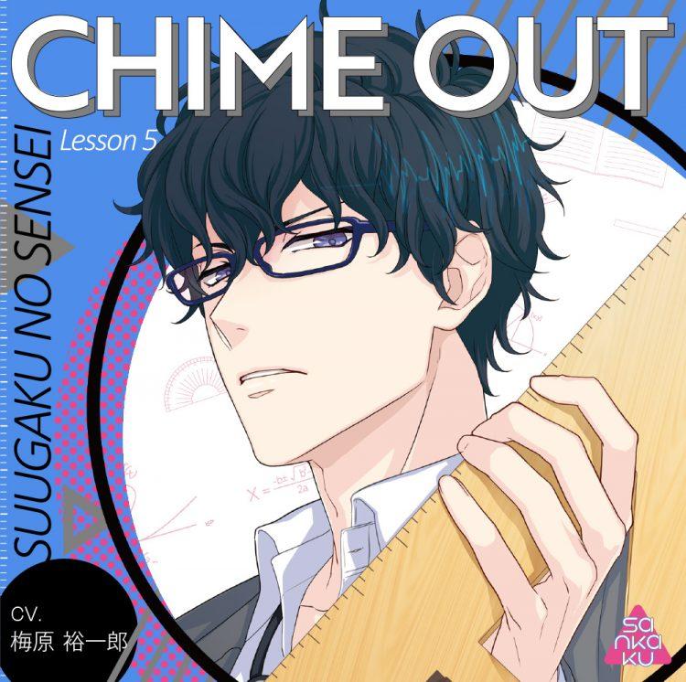 sankaku label先生とのSCHOOL♥ラブコメシチュエーションCD 『CHIME OUT Lesson 5 数学のセンセイ(CV. 梅原裕一郎)』