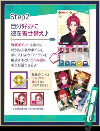 絆アプリ!恋乱・雑賀4人衆