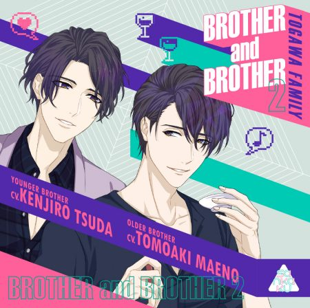『BROTHER and BROTHER 2』外川浩介(CV.前野智昭)、外川透(CV.津田健次郎)