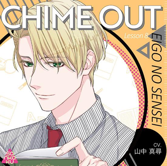 sankaku label 先生とのSCHOOL♥ラブコメシチュエーションCD  『CHIME OUT Lesson 8 英語のセンセイ(CV. 山中真尋)』発売!